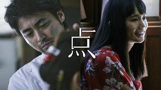 ショートフィルム『点』予告編 中村ゆり 動画 23