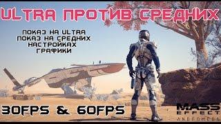 видео Mass Effect 3: системные требования и обзор