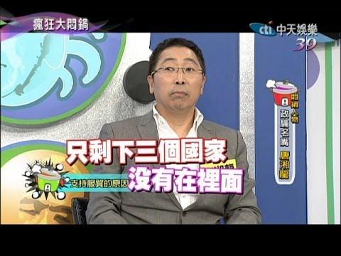 2014.04.20瘋狂大悶鍋part4 悶鍋人物─唐湘龍