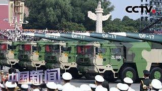 [中国新闻] 走进阅兵训练场·战略打击模块 东风-17:常规导弹首次公开亮相 | CCTV中文国际