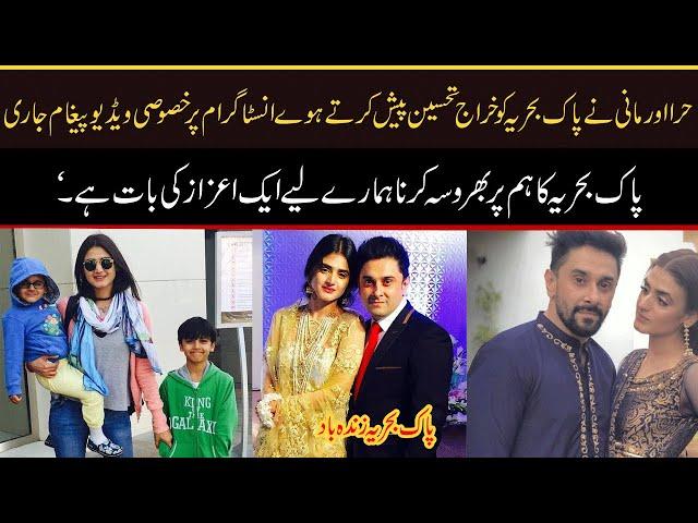 Hira mani pays tribute to Pakistan Navy   Hira Mani Thanks Giving To Pak Navy   9 News HD