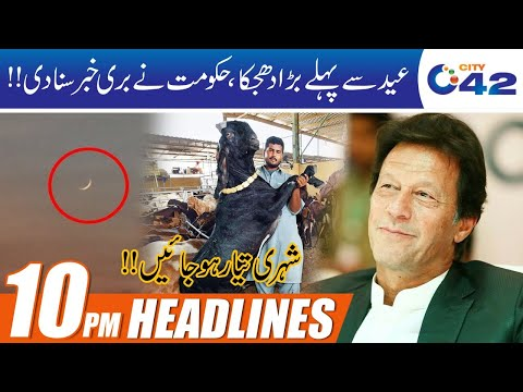 really-bad-news-before-eid-for-lahoris-|-10pm-news-headlines-|-23-july-2020-|-city42