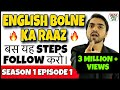 EPISODE-1 | English Speaking | 10 Daily Life English Words | English Spoken/Speech/Speaking/Course