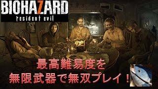 【バイオハザード7】最高難易度を無限武器で無双プレイ【RESIDENT EVIL 7】 thumbnail