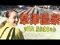 草津温泉街で、おかまちゃんと食べて遊んで満喫!!