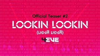 Official Teaser #2 Music Video : เพลง Lookin Lookin (มองสิ มองสิ)