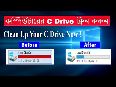 How to Clean C Drive In Windows 10। সহজেই কম্পিউটারের C Drive ক্লিন করুন (Make Your PC Faster)