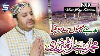 Shahbaz Qamar Fareedi New Hajj Naat | Madine Menu Sad Sohneya | Studio5