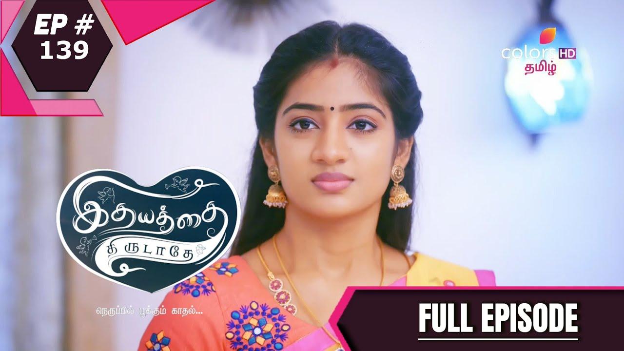 Download Idhayathai Thirudathey | இதயத்தை திருடாதே | Episode 139 | 20 October 2020