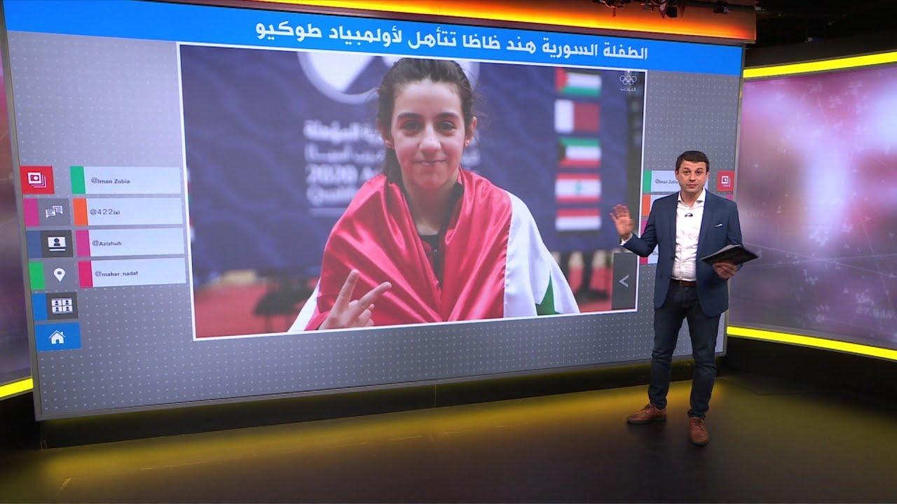 بعمر 11 عاما، أصغر لاعبة عربية تتأهل لأولمبياد طوكيو