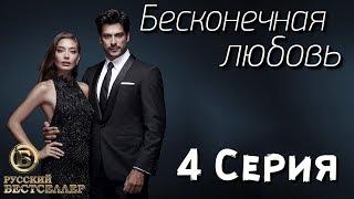 Бесконечная Любовь (Kara Sevda) 4 Серия. Дубляж HD720