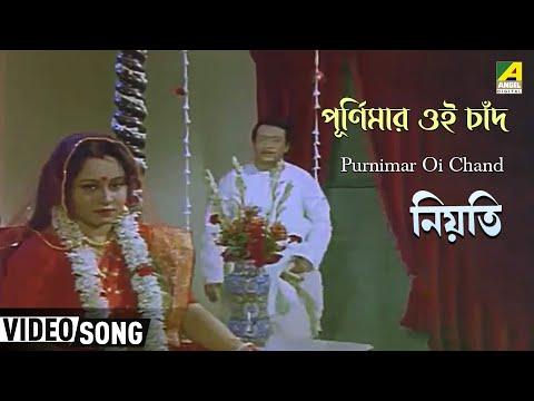 Purnimar Oi Chand - Goutam Ghosh - Neoti