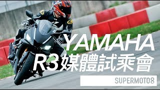 YAMAHA R3媒體試乘會