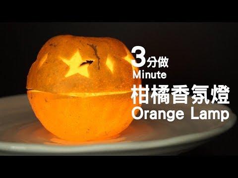 【TIPS】柑橘皮別丟!DIY天然柑橘燈3分鐘就完成!