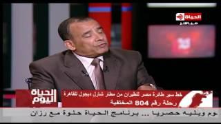 فيديو.. اللواء طيار جاد الكريم: فرنسا مسئولة سياسيا أمنيا عن سقوط الطائرة