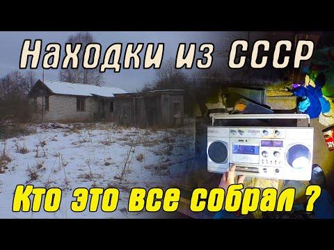 ЗАБРОШЕННЫЙ дом. Приятные НАХОДКИ из СССР!