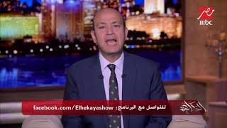 رجاء الجداوي لـ عمرو أديب: من حق الزوج معاقبة زوجته