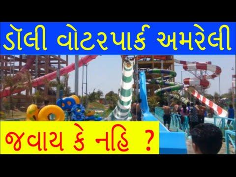 Dolly Water Park Slide Video - Babra - Amreli - Ticker Price