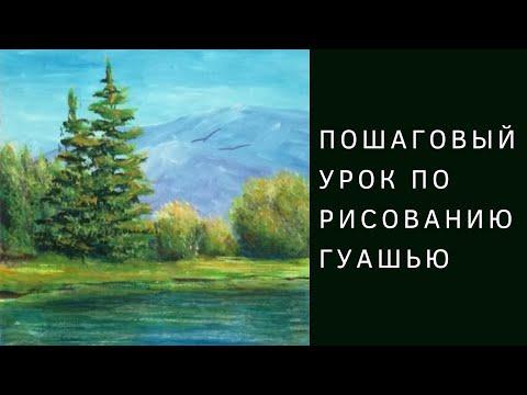 Видеоурок как нарисовать пейзаж