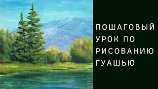 Как нарисовать летний пейзаж гуашью