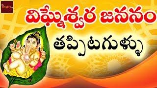 Vighneswara Jananam | Tappitagullu | Jukebox | My Bhaktitv