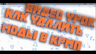 ВИДЕО УРОК | №2 | Как удалить моды из Гта Криминальная Россия