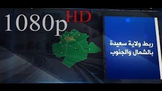 مشروع ضخم يربط ولاية سعيدة بالشمال و الجنوب بقطار تبلغ سرعتة 160 كلم/سا