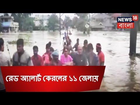 Kerala Flood:  নতুন করে রেড অ্যালার্ট কেরলের ১১ জেলায়