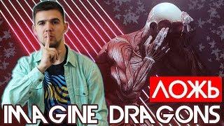 Полный Pазбор IMAGINE DRAGONS - BAD LIAR. Новый альбом Origins. Кто лжет?!