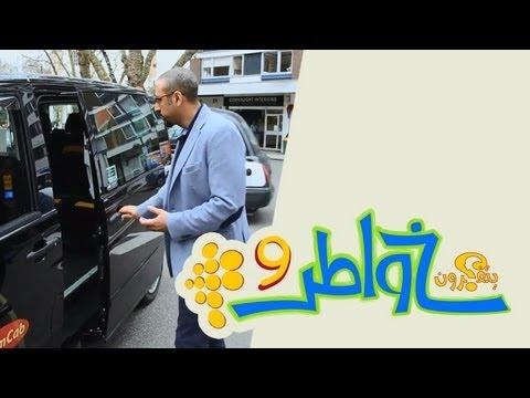 خواطر 9 | الحلقة 8 - تاكسي غير