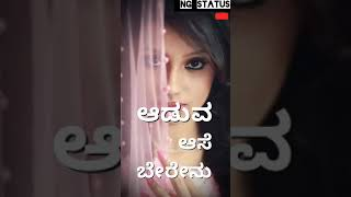 Kannada full screen status ll Onde ondu mathu NE chandavagi aadi ll Kannada fillings song's status