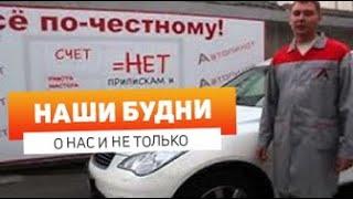видео Кузовной ремонт автомобилей Ниссан и Инфинити в Москве