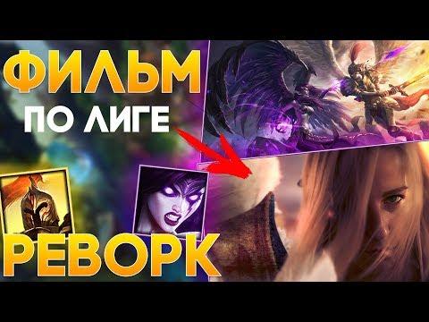 ИНСАЙДЫ |РЕВОРК МОРГАНЫ и КЕЙЛ | ФИЛЬМ по league of legends thumbnail