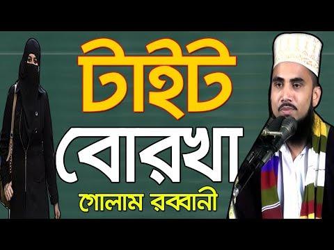 টাইট বোরখা Golam Rabbani Waz 2018 Bangla Waz 2018 Bangla Waj Islamic Waz Bogra