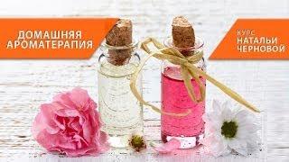 видео Домашняя ароматерапия