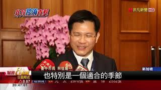 【非凡新聞】促進臺星經貿交流!林佳龍成最佳推銷員