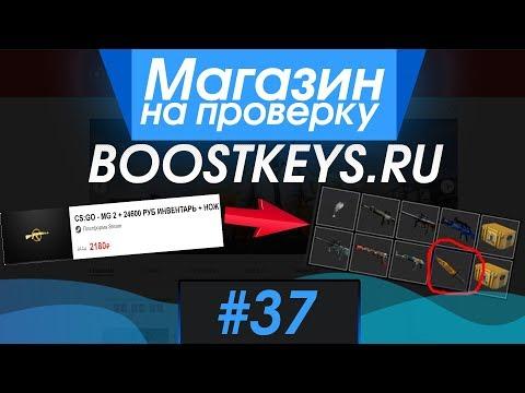 #37 Магазин на проверку - Boostkeys.ru (КУПИЛ CSGO АККАУНТ С ИНВЕНТАРЁМ!) КСГО ПРАЙМ ЗА 100 РУБЛЕЙ!