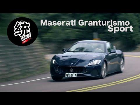 【統哥】最美的義大利GT:Maserati Granturismo Sport 試駕