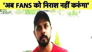 Sreesanth ने कहा अंतरराष्ट्रीय क्रिकेट में वापसी कर के दिखाउंगा | Sports Tak