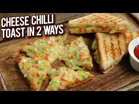 Cheese Chilli Toast Recipe In 2 EASIEST Ways - Veg Chilli Cheese Toast On Pan - Street Food - Varun