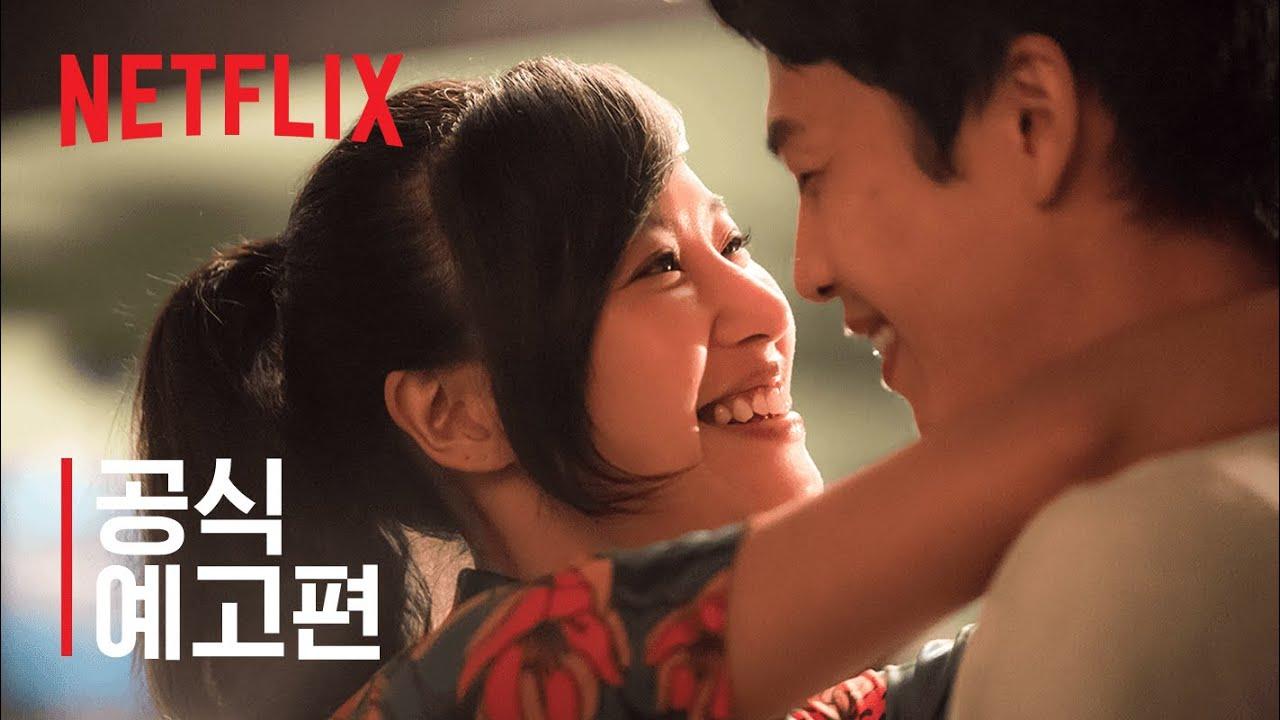 타이거테일 - 앨런 양 작품 | 공식 예고편 | Netflix