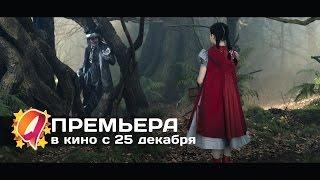 Чем дальше в лес...(2014) HD трейлер | премьера 25 декабря