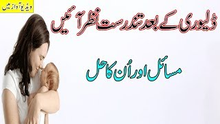 Delivery Tips in Urdu | Delivery Ke Baad Masail Our On Ka Haal