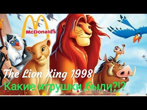 Коль Лев 1998 Хэппи Мил Макдональдс. Какие игрушки были 20 лет назад? The Lion King 1998 Makdonalds.