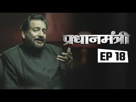 Pradhanmantri - Episode 18: Mandal Commission and the fall of V P Singh