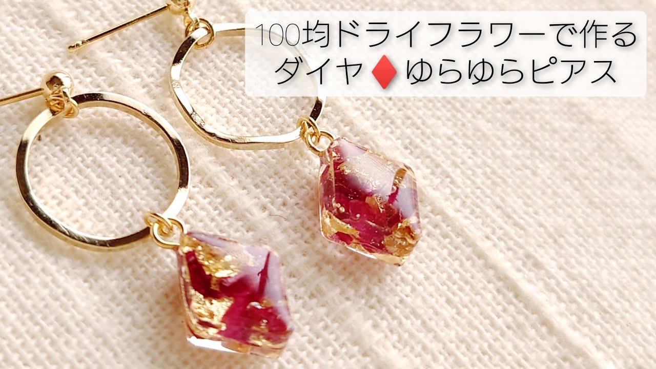 【UVレジン】100均ドライフラワーで作る!ダイヤ♦のゆらゆらピアス♡Make dried flower earrings with resin.