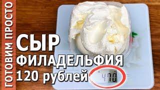 СЫР ФИЛАДЕЛЬФИЯ / Полкило за 120 рублей