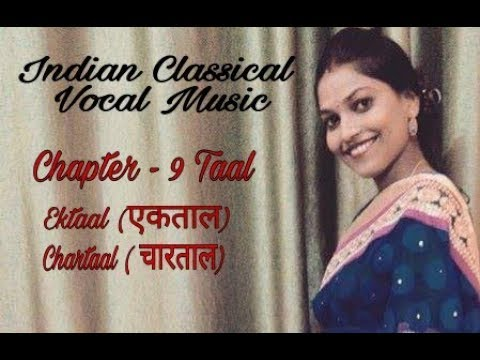 Learn Indian Classical Music Vocal | learn and sing with taal | Ektaal and Chartaal |एकताल और चारताल