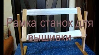 Рамка станок для вышивки(Инструкция по сборке рамки-станка для вышивки ТН-5030 Станок одинаково удобен для вышивания бисером и ниткам..., 2014-10-05T23:12:21.000Z)