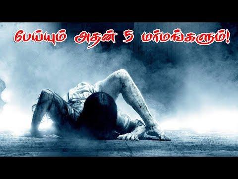நெஞ்சை பதறவைக்கும் பேய்களின் 5 மர்மமான உண்மைகள்  | What Is  About The Ghost Tamil Explanation